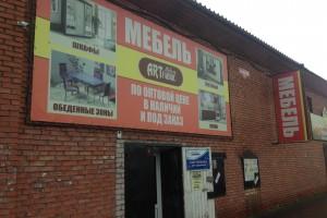 Томск , м-н Мебель - отопление СТЕП