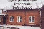 Дом (Зебра ЭВО300)